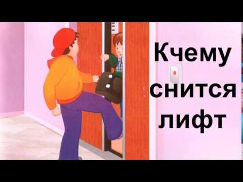К чему снится лифт