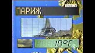 Погода - Телеканал Доброе утро (ГТРК Петербург - 5 канал, 1995 год)
