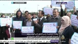 وقفة احتجاجية في تونس على اتفاقية وزارة السياحية باستقبال 10 آلاف سائح إيراني