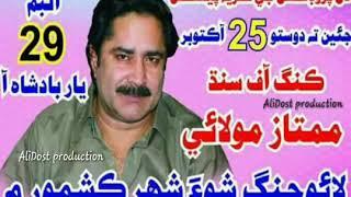 MUMTAZ MOLAI NEW ALBUM 29 THUNJE KHILREN TAAN SUHNA  2018   Sindhi HD Songs