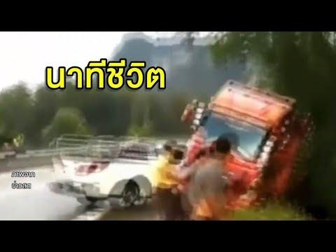 อุบัติเหตุซ้ำซ้อน! ยืนใกล้รถ 6 ล้อตกร่องภูเขา เจอปิกอัพฝ่าฝนลื่นพุ่งใส่ หนีตายแทบไม่ทัน - วันที่ 01 Oct 2019 Part 41/41