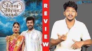 Pyaar Prema Kaadhal – Movie Review | Harish Kalyan, Raiza Wilson | Elan