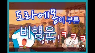 【노래워치】도라에몽이 부릅니다... 비행운ㅋㅋㅋㅋ
