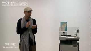 「MOTアニュアル2012」 下道基行 アーティスト・トーク