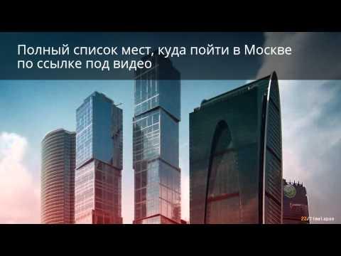 Куда пойти в Москве на выходные смотреть здесь