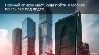 Смотреть видео куда сходить в Москве завтра