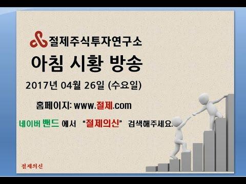 절제의신 시황방송 17년04월26일(수)