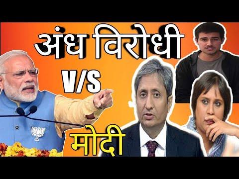 Modi V/S AndhVirodhi| Aaj Ki Taza Khabar