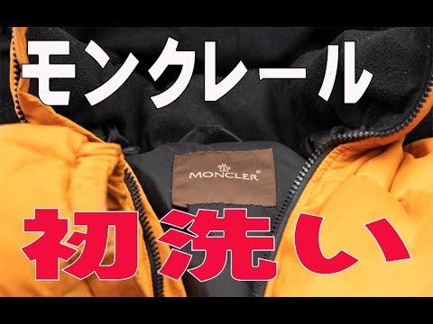 モンクレールのダウンジャケット 全体の汚れや黒ずみの染み抜きとクリーニング