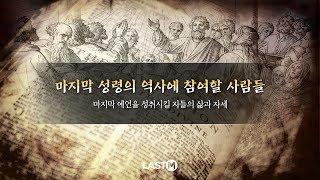 [설교말씀] 마지막 성령의 역사에 참여할 사람들 - 마지막 예언을 성취시킬 자들의 삶과 자세 (마지막사명 앤드류 강)