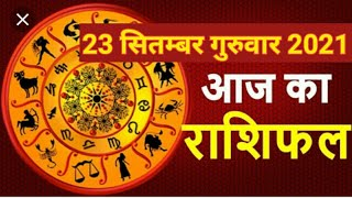 Aaj ka rashifal ! 21 January 2019 ! आज का राशिफल  Dainik rashifal daily rashifal ! Today horoscope