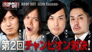 DROP OUT -35th Season- 第1話(1/4)【盗忍!剛衛門】《まりも》《飄》《リノ》《セイジ》[ジャンバリ.TV][パチスロ][スロット]