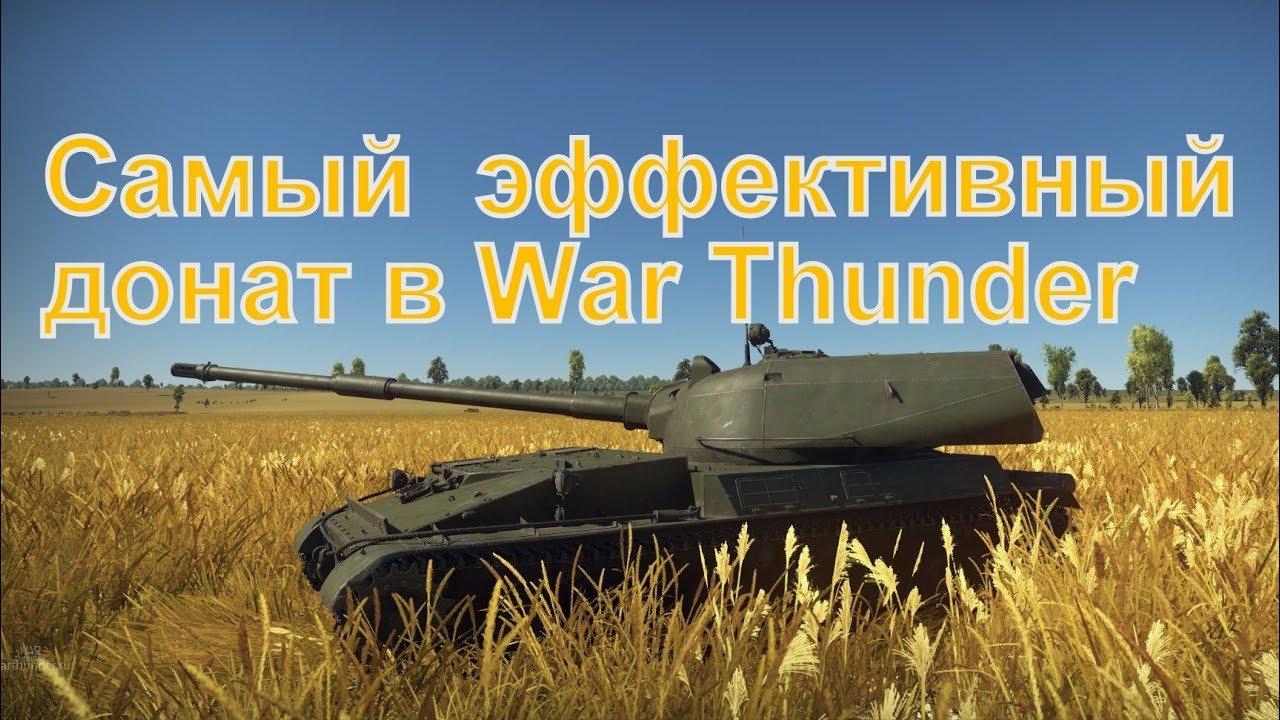 как быстро качать танки в war thunder