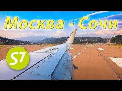Москва - Сочи S7 Boeing 737-800