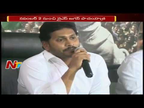 YS Jagan Special Meeting with YCP leaders over his Padayatra from November 2nd || NTV