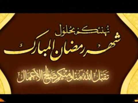 كلمات ترحيب بشهر رمضان 2020