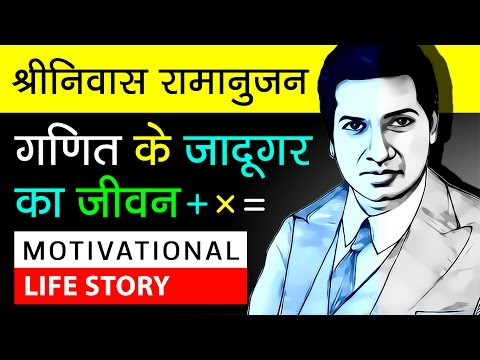 Srinivasa Ramanujan Biography In Hindi | About S Ramanujan | Mathematicians | Motivational Video