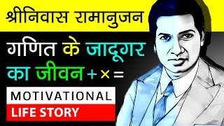 Srinivasa Ramanujan Biography In Hindi | About S Ramanujan | Mathematicians | Motivational Video