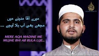 Beautiful Naat Mere Aaqa Madine me by Mohammad Anas Student of Jamia Akkalkuwa