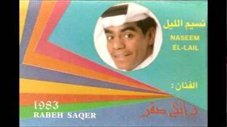رابح صقر - ما عاد ينفع (النسخة الأصلية) | 1983