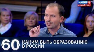 60 минут. Каким быть образованию в России. От 29.09.16