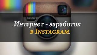 Instagram Money  Как заработать в Инстаграм [Продвижение на YouTube]