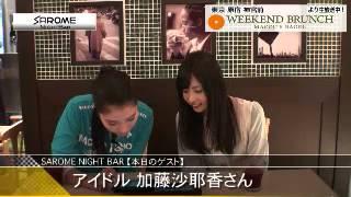 第9回放送のゲストは元アイドリング!!!1号の加藤沙耶香さんです。 実は...