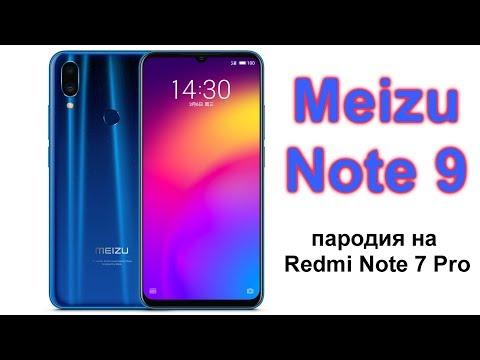 Анонс Meizu Note 9 - НАГИБАТЕЛЬ Redmi Note 7 Pro или пустышка?