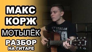 МАКС КОРЖ - МОТЫЛЁК. Как играть на гитаре. Разбор и обучение. Простой видеоурок для начинающих