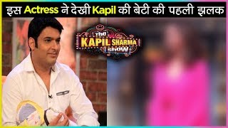 Kapil Sharma Shows His DAUGHTER39s First Glimpse To This Bollywood Actress  The Kapil Sharma Show