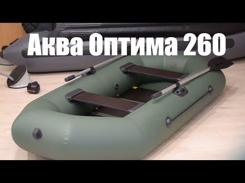 Аква оптима 260 надувная лодка пвх цена