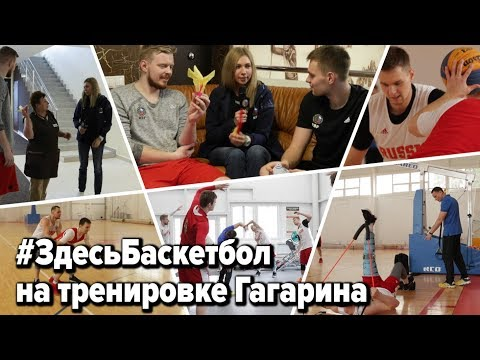 Программа Здесь Баскетбол на тренировке Гагарина