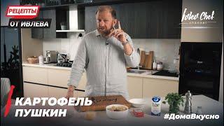 Картофель Пушкин припеченный в сливочно сырном соусе