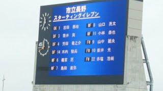 第96回全国高等学校サッカー選手権 長野県大会 決勝 上田西ー市立長野.