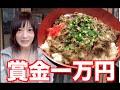 【大食い】賞金1万円!島根のデカ盛り牛丼にチャレンジ!【木下ゆうか】