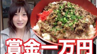 【大食い】賞金1万円!島根のデカ盛り牛丼にチャレンジ!【木下ゆうか】 thumbnail