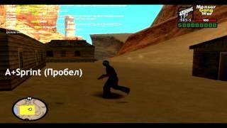 Как делать Slide Bug | SAMP