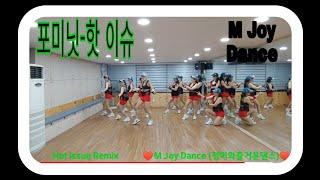 M Joy Dance (정미와즐거운댄스)#Hot issue Remix#포미닛(4minute)