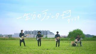 3rd Mini Album『一生分のラブレター』 発売日:2016年7月13日(水) 品...