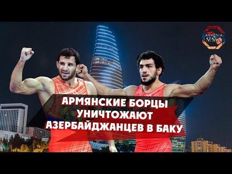 Армянские борцы уничтожают азербайджанцев в Баку | Armenian Wrestlers Destroy Azerbaijani
