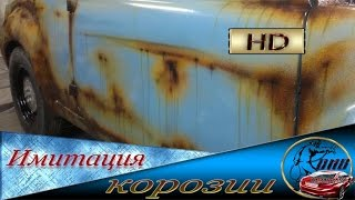 Покраска имитация РЖАВЧИНЫ г Минск авто ЗАЗ