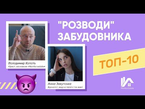 """ТОП 10 будівельних """"розводів"""""""