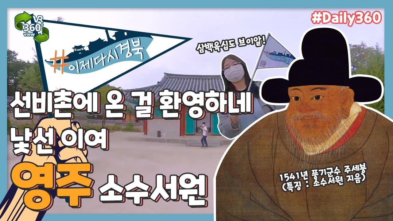 #Daily360 영주 소수서원 360도 VR