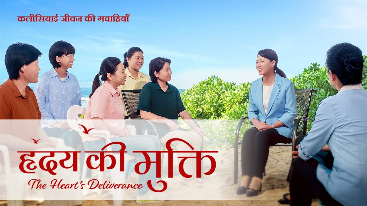 Hindi Christian Testimony Video   हृदय की मुक्ति