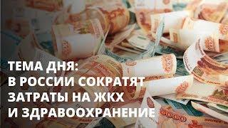 В России сократят расходы на здравоохранение и ЖКХ. Тема дня