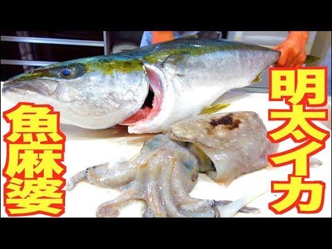 釣ってブリで絶品!魚の麻婆!?料理4品!