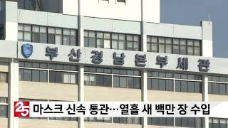 마스크 신속 통관…열흘 새 백만 장 수입