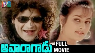 Avaragadu Telugu Full Movie   Ali   Kavya   Babu Mohan   Telugu Super Hit Movies   Indian Video Guru