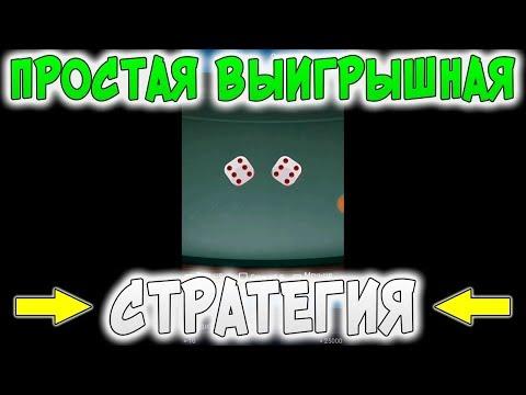 ПРИБЫЛЬНАЯ СТРАТЕГИЯ В 1 XGAMES НА ИГРУ ПОД 7 НАД