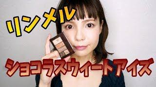 リンメル ショコラスウィートアイズを使ったメイク★ thumbnail